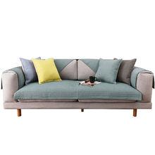 Новое Хлопковое полотенце на диван для гостиной однотонный грязеотталкивающий