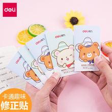 Deli 79466 xiu zheng tie young student's для правильных