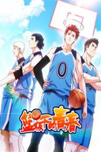 篮板下的青春第1季[更新至08]