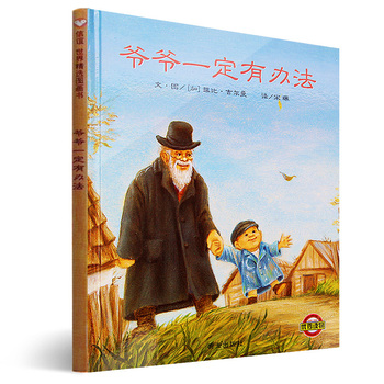 Grandpa must have a way children's picture book bedtime story books Chinese children must read books baby early back to school фото