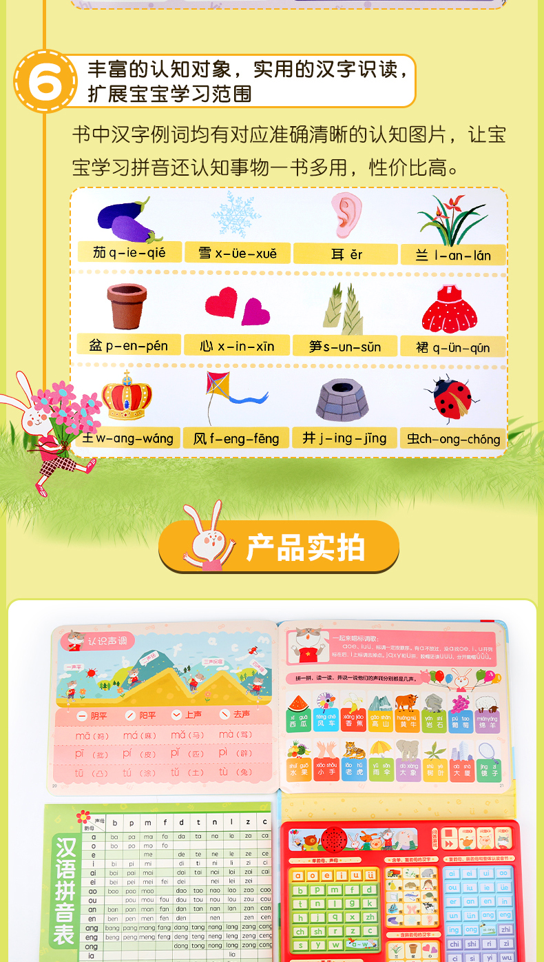 Pinyin treinamento de ortografia, aprendizado iluminado, jogo