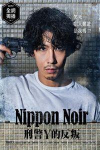 日本Noir-刑事Y的叛乱-[连载02集]