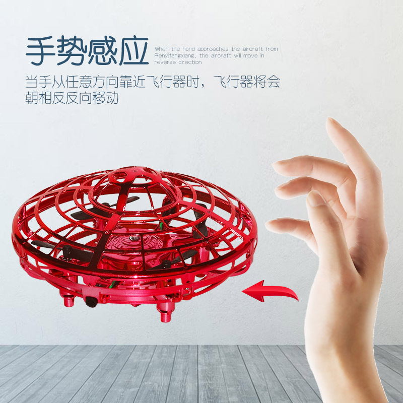 Quadcopter CHILDREN'S Toy UFO Mini Unmanned Aerial Vehicle Infrared Sensing UFO Interactive Suspension Set High Toy