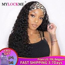 Headband Wig Human Hair Kinky Curly MYLOCKME Glueless Full Machine Made Brazilian Remy Human Hair Wigs Fro Black Women Designer