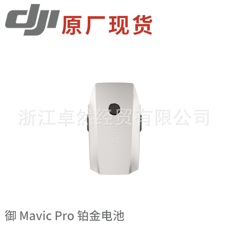 Dji Yulai Mavic Pro Platinum Edition Intelligent Flight Battery Unmanned Aerial Vehicle Drone Accessories Battery
