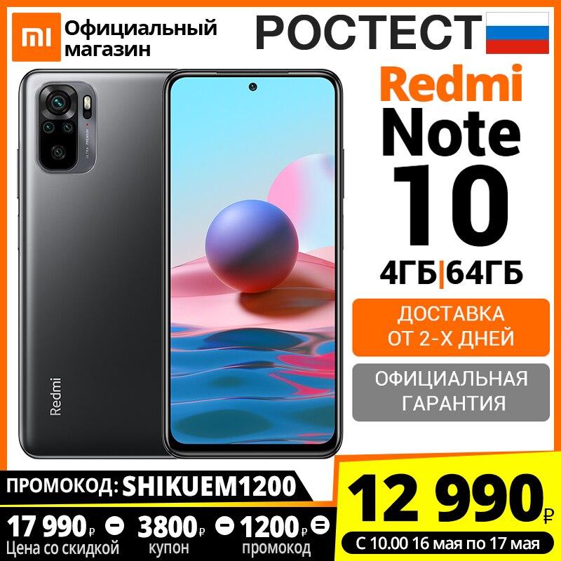 Смартфон Xiaomi Redmi Note 10 4 + 64ГБ RU,[промокод:SHIKUEM1200],[Ростест, Доставка от 2 дня, Официальная гарантия]