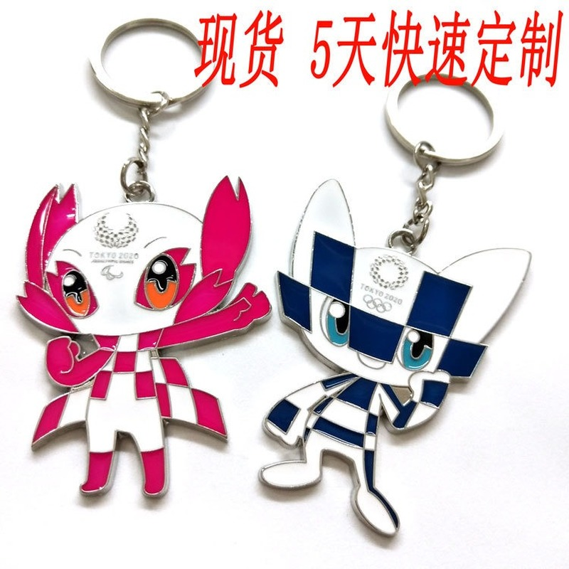 10pcs Wholesale 2020 Japan Tokyo Olympic Products Mascot Metal Keychain Pendant Creative Gift Customized Event Gift