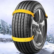 Универсальные зимние противоскользящие автомобильные шины для колес, шины для снега, грязи, песка, цепной ремень