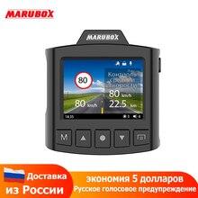 Marubox M340GPS DVR Dash Kamera Radar Detektor 360 Grad Drehbare Original Volle HD Auto DVR Kamera G sensor mit russische Stimme