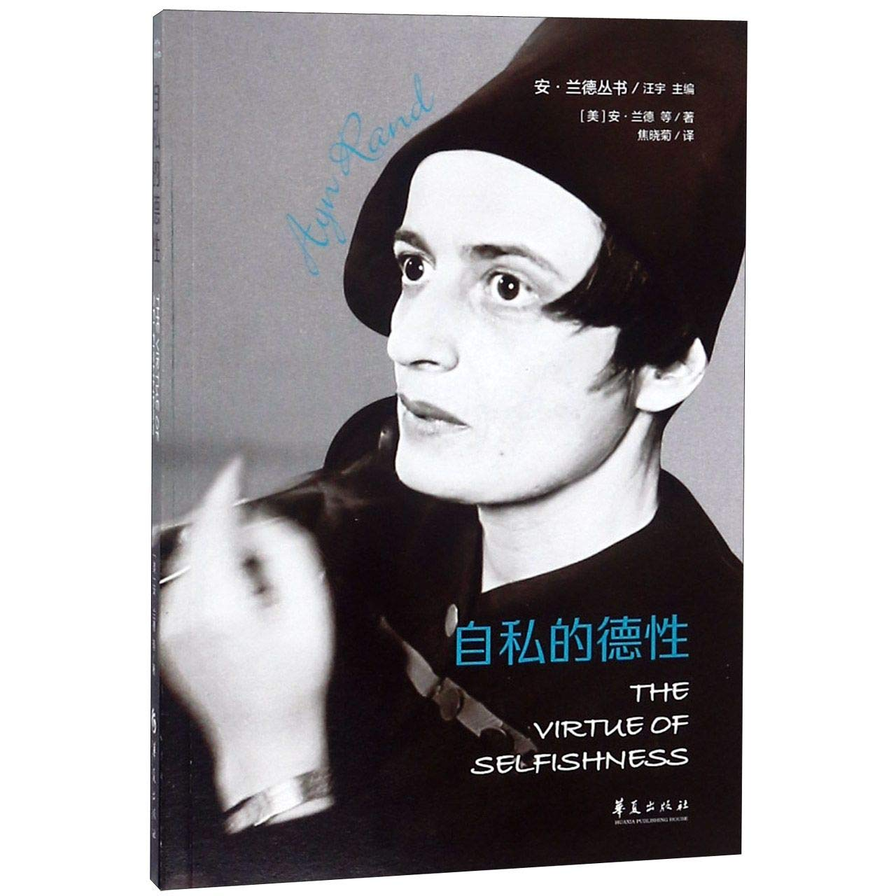 The Virtue Of Selfishness (Chinese Edition)