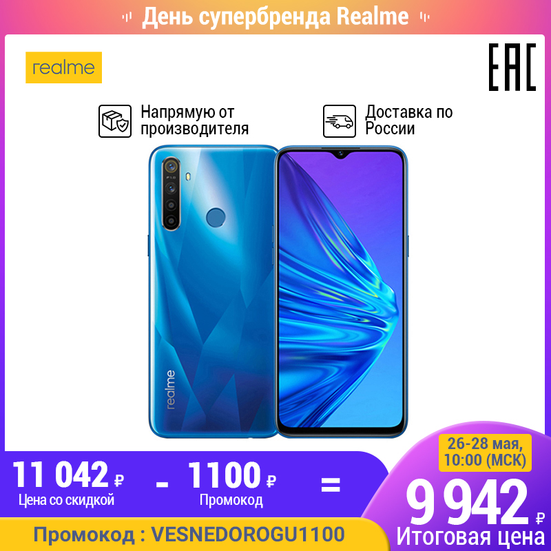 Smartphone realme 5 64 GB, Quadro camera, capacious battery 5000 mAh, NFC, the official Russian warranty|Cellphones|   - AliExpress