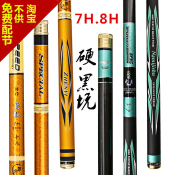 ZY Feeder Rod Telescopic 7H / 8H two kinds of black pit 19 tone pole 2.7m-5.7m hard carbon taiwan fishing rod for big fish