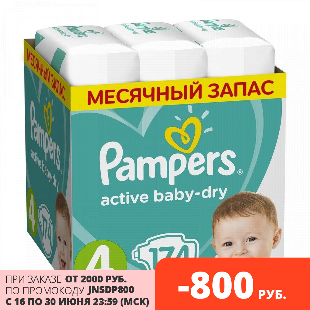 Подгузники Pampers Active Baby-Dry 9-14 кг, 4 размер, 174 шт.