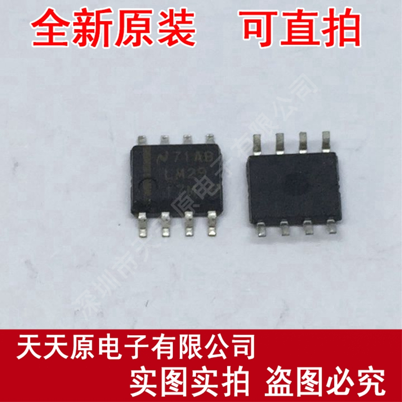 Free shipping 10PCS/LOT LM2917M-8 SOP8 LM2917MX-8 image