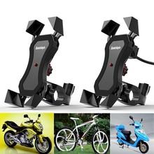 오토바이 네비게이션 홀더 모토 자전거 핸들 바 전화 충전 USB 충전 마운트 클립 브래킷 모바일 핸드폰
