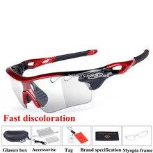 Наружные тактические фотохромные очки для пешего туризма, бега, альпинизма, очки для езды за рулем, велоспорта, велосипедные Нескользящие солнцезащитные очки