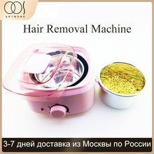Восковая машина для удаления волос 100 Вт восковой нагреватель