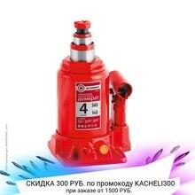 Домкрат гидравлический AUTOPROFI DT-04