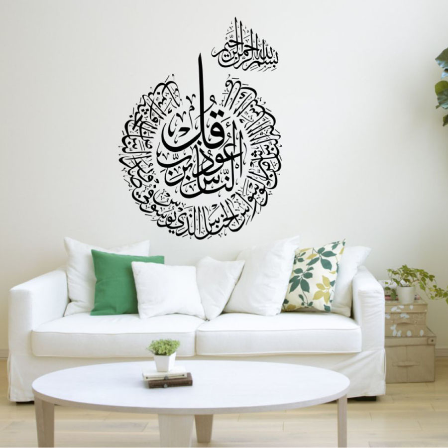 Us 551 31 Offislamischen Vinyl Wand Aufkleber Aufkleber Muslimische Wand Kunst Kalligraphie Islam Gott Allah Koran Arabisch Abnehmbare Zitate