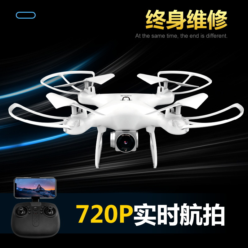 Utoghter Yucheng 601 Genuine Product Remote Control Aircraft Real-Time Transmission Unmanned Aerial Vehicle Remote Control Air