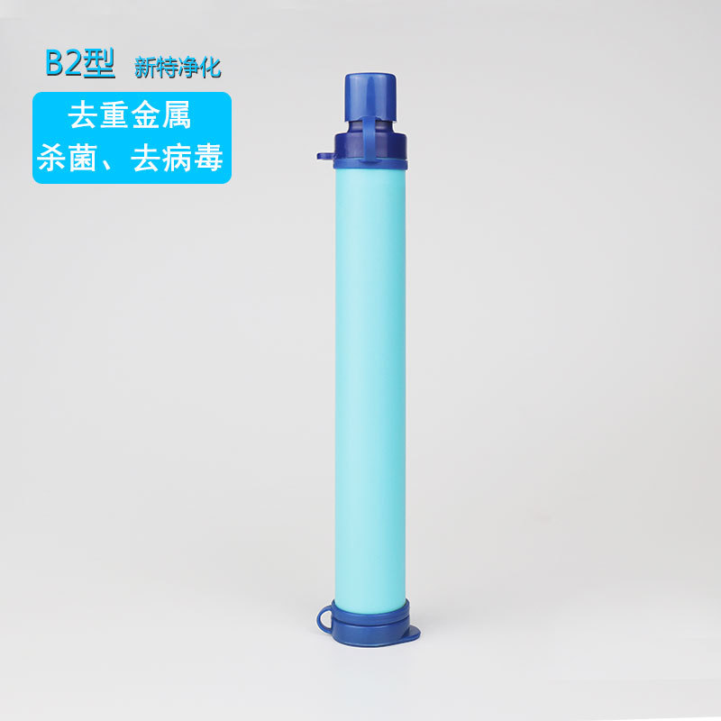 Manufacturers Supply B2 Portable Outdoor Water Purifier To Heavy Metal Water Purifier Sterilization Filter Water Purifying Straw