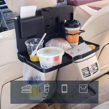 Подставка под стаканы для напитков на заднее сиденье автомобиля