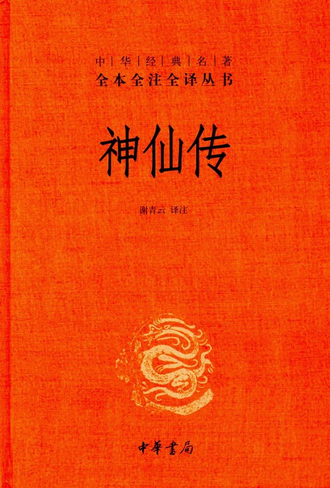 A Complete Annotation And Translation Series Of Chinese Classic Books: The Biography Of Immortals