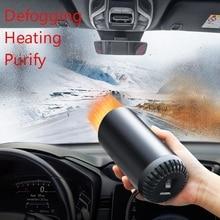 2020 Новый 150 Вт автомобильный обогреватель 12 В очиститель воздуха охладитель сушилка Demister Defroster зима для автомобиля