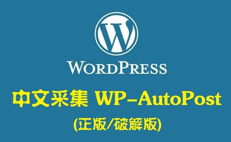 wordpress采集插件:wp-autopost-pro3.78专业版文章采集插件 兼容wp5.0+