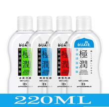 DUAI 220ML Anal Lubricant for sex water based lubricant Personal lubricant sexual massage oil sex lube , Adult Sex products 60ml aloe warming lubricant water based body massage sex lube lubration oil vaginal anal smooth lubricant couples sex products o