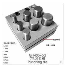Набор для пробивки ювелирных изделий 7 отверстий Круглый диск