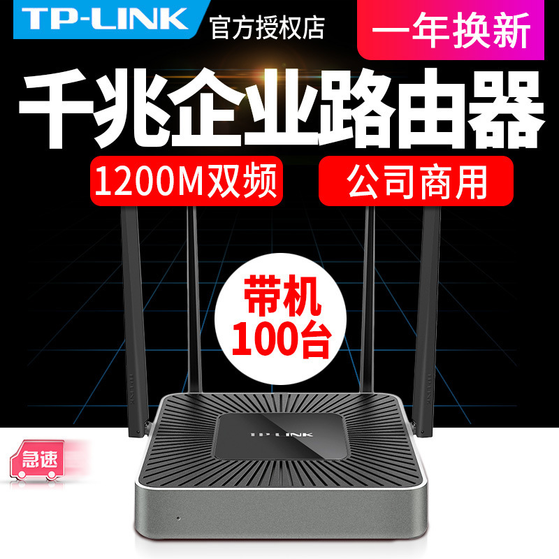 TP-Link Tl-war1200l Dual-Class Wireless Router Commercial High-Power Gigabit Port AC