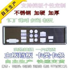 Io i/o escudo placa traseira backplates blende suporte para supermicro X11DAI N