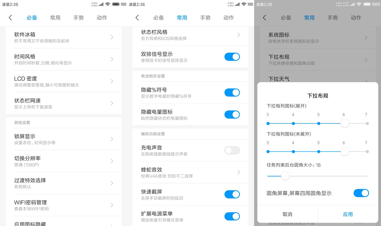 小米Note3 [MIUI10-9.9.6] 桌面双击三指手势|天气IOS圆角显秒|指纹振动 [09.06]