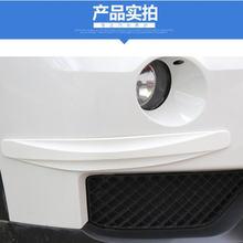 Автомобильный Стайлинг бампер Противоударная полоса наклейки