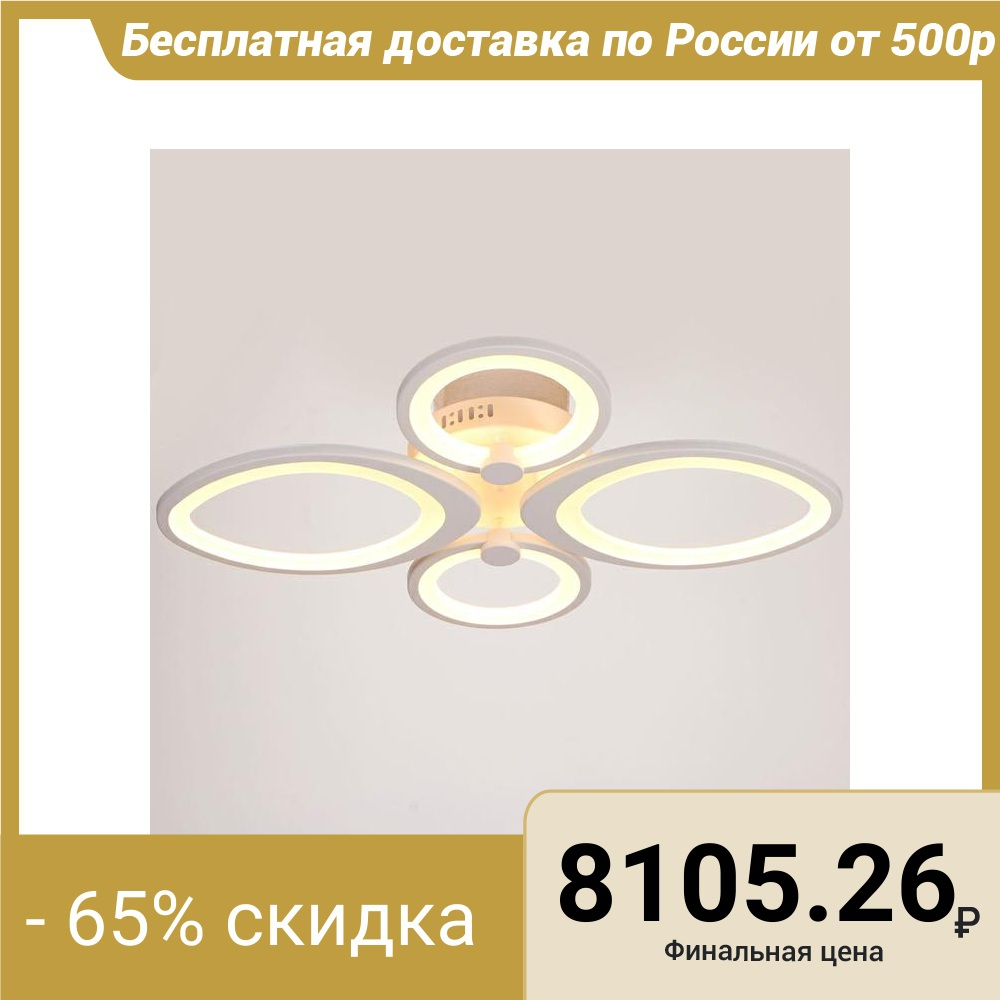 Люстра с ПДУ 671101/4 LED 104Вт диммер 3 режима 3000 6000К белый 65х50х11 см 4622160 Люстры    АлиЭкспресс