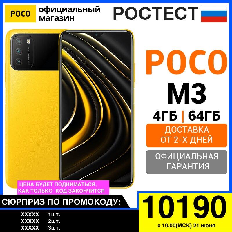Смартфон Xiaomi POCO M3 64ГБ