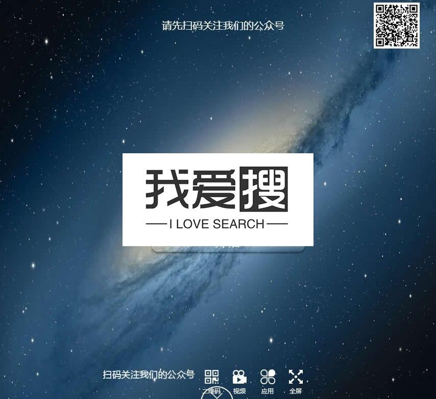 PHP公司年会活动微信大屏幕上墙摇一摇互动游戏源码