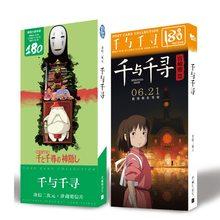 180 unids/set Anime en espíritu gran tarjeta de felicitación Tarjeta de mensaje de papelería regalo