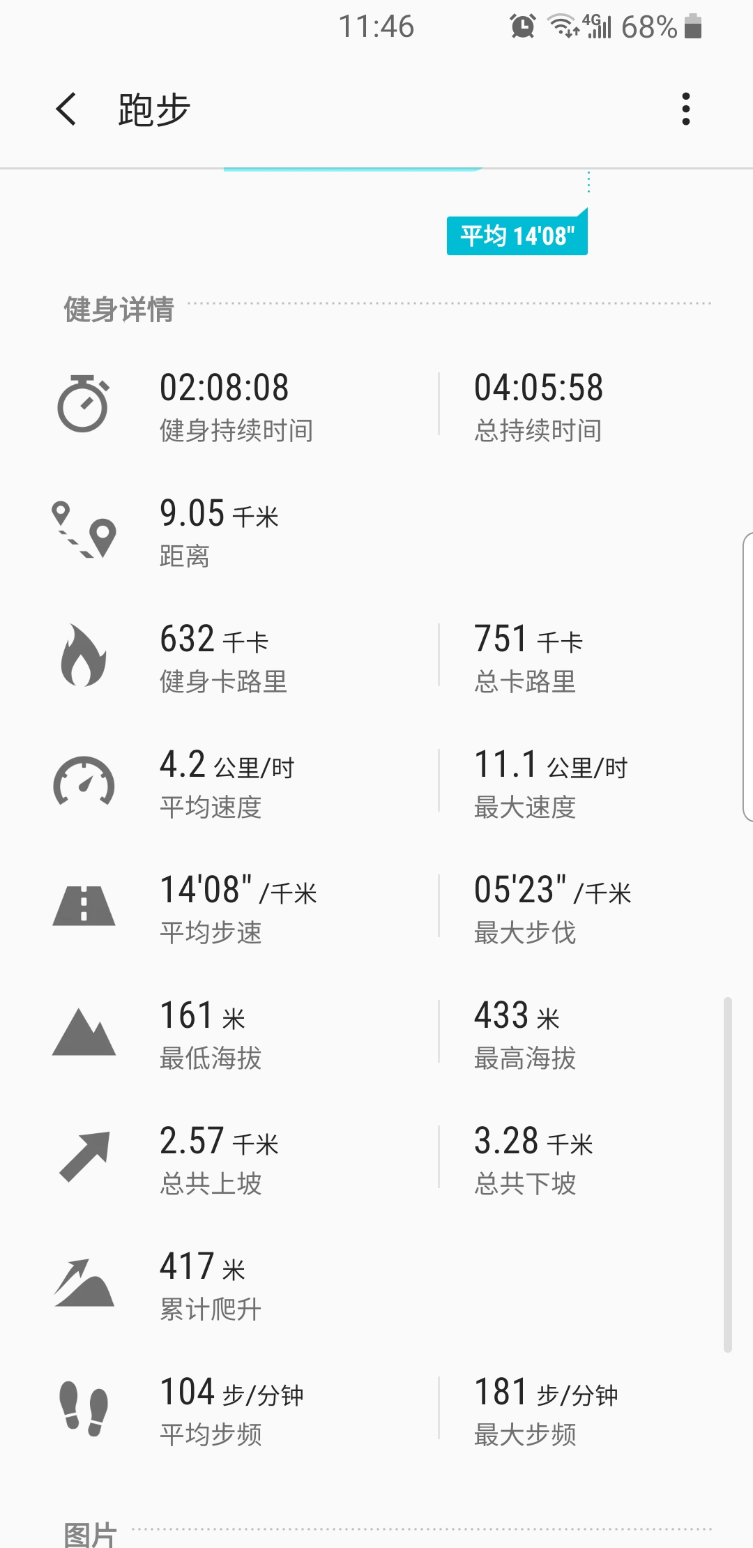南山红鸡西线10号2019年10月30日插图5