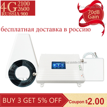 Russia 4G Signal Booster GSM 900+(B1)WCDMA 2100+(B7)FDD LTE 2600 4g Cellphone Repeater Mobile Cellular Amplifier Kit
