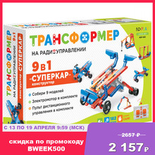 Радиоуправляемый конструктор-трансформер ND Play