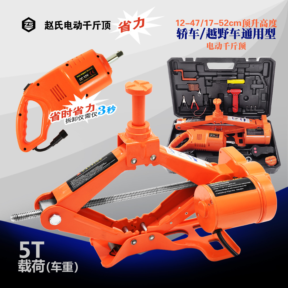 Cross Border For ZS 5 Tons 12 Volt Jack High-Power Tire Change Tool Car Oil Equipment