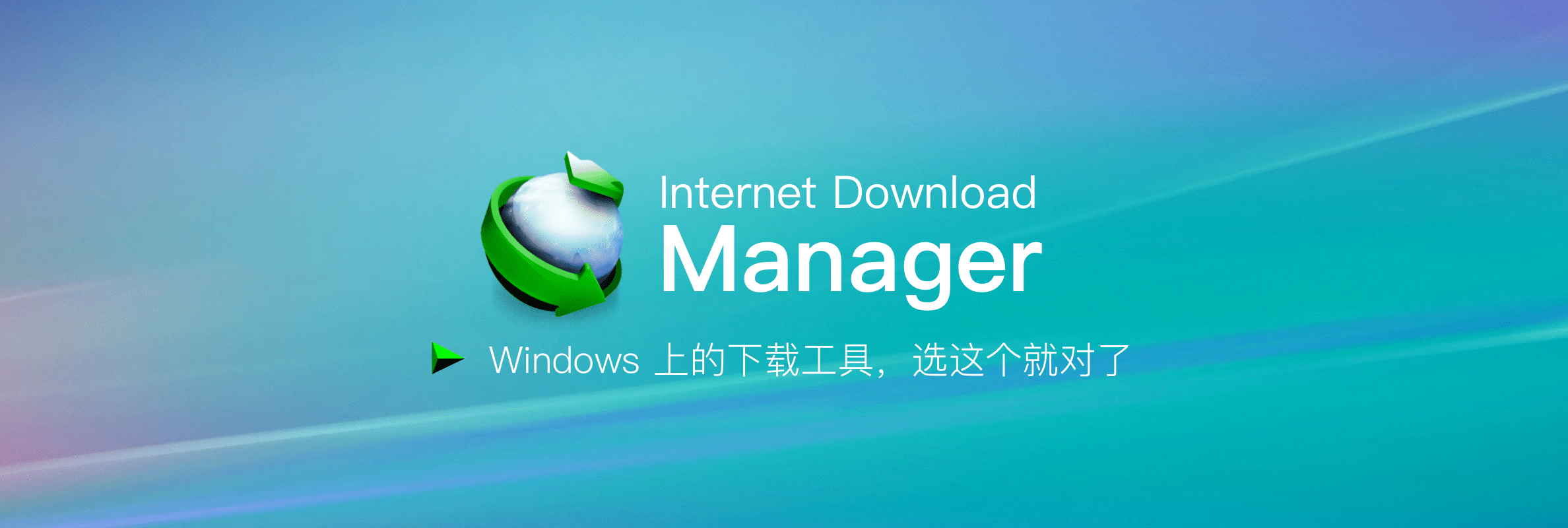 IDM下载器是国内外优秀下载工具,支持IE, Firefox, Chrome等所有浏览器,兼容所有Windows平台。最具特色功能如续传功能,支持恢复因为断线、网络问题、计算机宕机等故障导致中断的下载任务。Internet Download Manager的续传功能可以恢复因为断线、网络问题、计算机当机甚至无预警的停电导致下传到一半的软件。