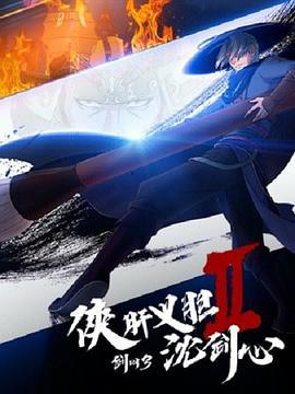 剑网3·侠肝义胆沈剑心第二季