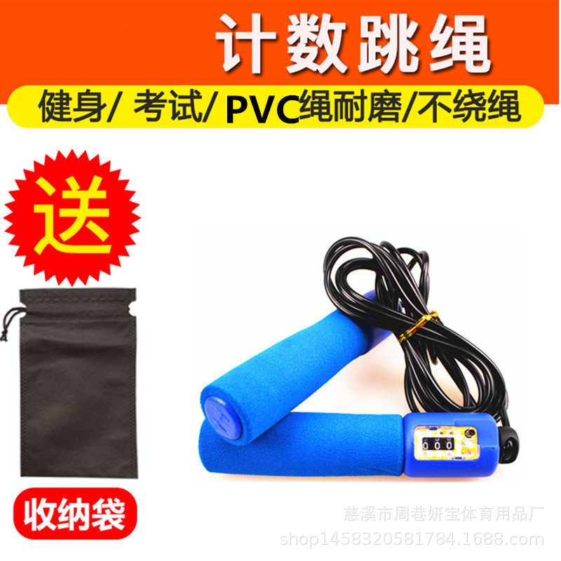 Manufacturers Direct Selling The Academic Test For The Junior High School Students Count Jump Rope Primary School STUDENT'S Coun