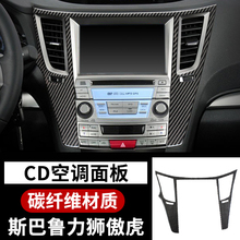 Car interior modified carbon fiber center console gear position water cup panel sticker For Subaru Outback 2010-2014
