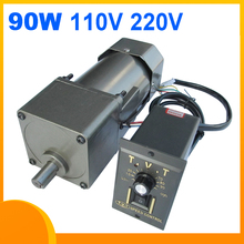 90W  mask machine motor AC 110V 220 240V 50/60HZ low speed electric geared reducer motor with speed controller Variable CW CCW