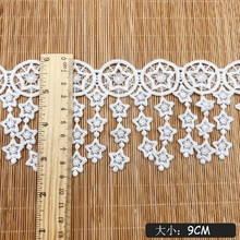 New milk silk water-soluble lace star embroidery barcode clothing accessories jewelry Lolita hand tassel spot milk silk water soluble embroidery lace computer embroidery unilateral wave lace barcode clothing accessories
