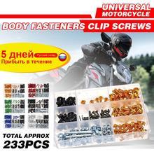 233Pcsรถจักรยานยนต์กระจกFull Fairing Bolts Kit Body FastenerคลิปสกรูสกรูสำหรับKawasaki/Suzuki/Honda/Yamaha